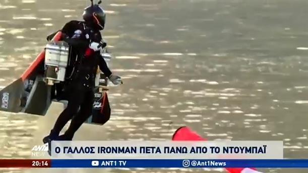 """O Γάλλος """"Ironman"""" πετά πάνω από το Ντουμπάι"""
