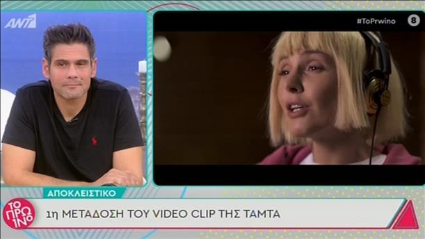 Αποκλειστικό «Το Πρωινό»: Το νέο video clip της Τάμτα