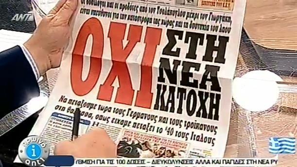 Εφημερίδες (28/10/2014)