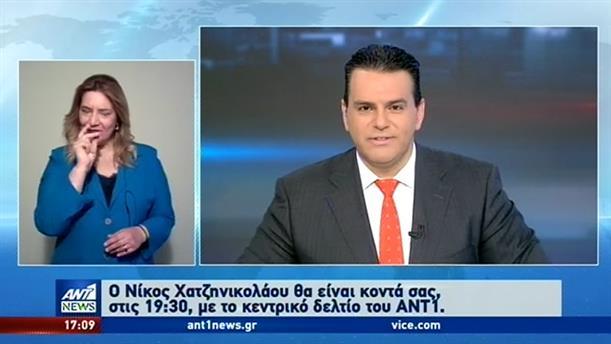 ANT1 NEWS 26-05-2020 ΣΤΗ ΝΟΗΜΑΤΙΚΗ