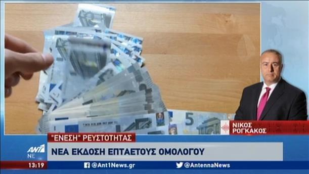 Έξοδος της Ελλάδας στις αγορές, εν μέσω κορονοϊού