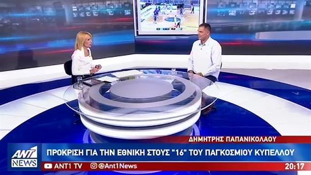 Ο Δημήτρης Παπανικολάου στον ΑΝΤ1 για την πορεία της Ελλάδας στο Μουντομπάσκετ