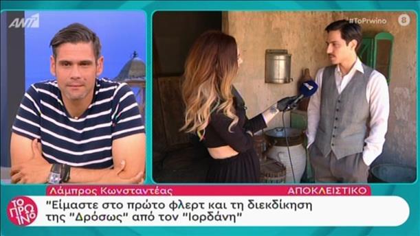 Ο Λάμπρος Κωνσταντέας στην εκπομπή «Το Πρωινό»