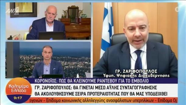ΓΡ. ΖΑΡΙΦΟΠΟΥΛΟΣ - ΚΑΛΗΜΕΡΑ ΕΛΛΑΔΑ - 14/12/2020