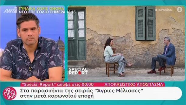 """Η εκπομπή """"Special Report"""" στο Διαφάνι, στη μετά κορονοϊού εποχή"""