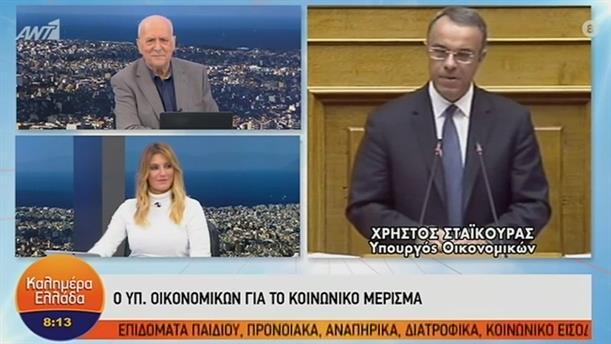 Χρήστος Σταϊκούρας (Υπ. Οικονομικών) – ΚΑΛΗΜΕΡΑ ΕΛΛΑΔΑ – 06/12/2019
