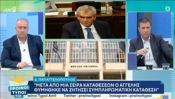 Ο Δημήτρης Παπαγγελόπουλος στην εκπομπή «Πρωινοί Τύποι»