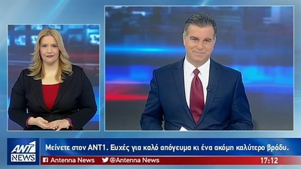 ANT1 NEWS 16-02-2019 ΣΤΗ ΝΟΗΜΑΤΙΚΗ