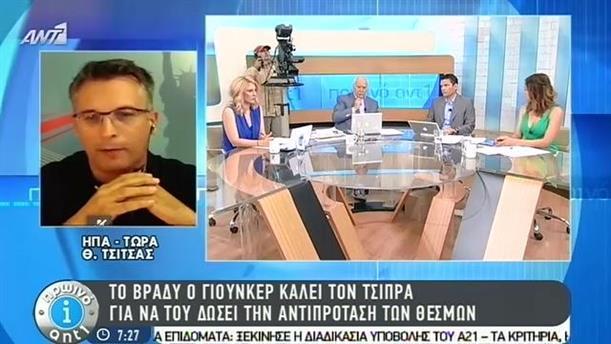 Πρωινό ΑΝΤ1 – Εκπομπή - 03/06/2015