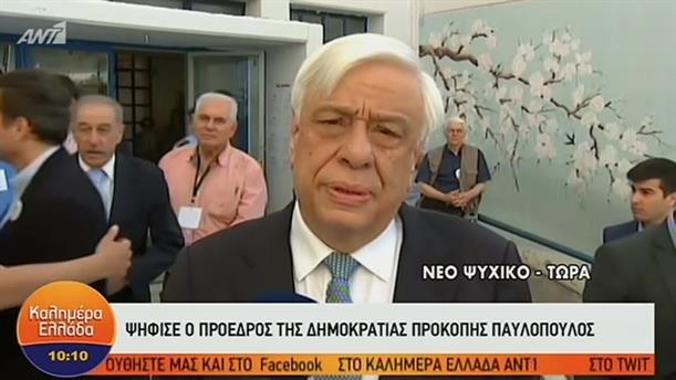 Προκόπης Παυλόπουλος – ΚΑΛΗΜΕΡΑ ΕΛΛΑΔΑ – 26/05/2019