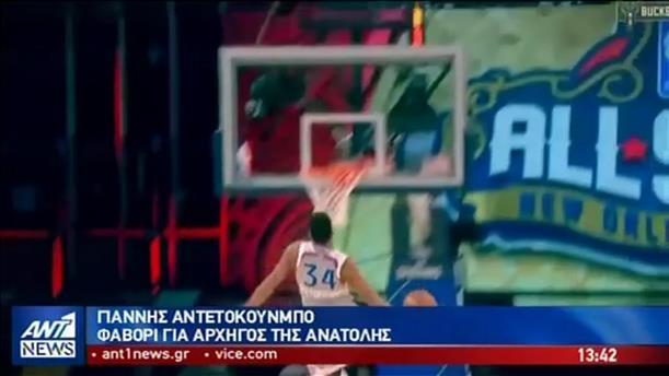 ΝΒΑ All Star Game: Πρώτος σε ψήφους στην Ανατολή ο Γιάννης Αντετοκούνμπο!