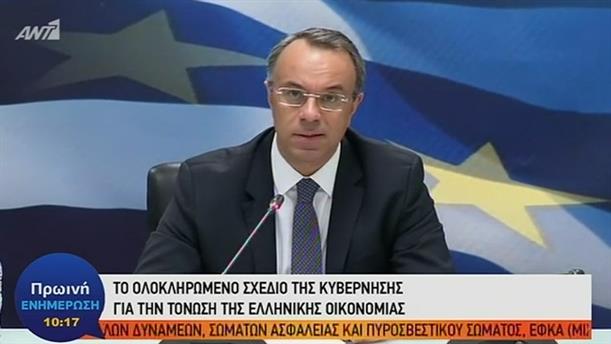 Το ολοκληρωμένο σχέδιο της Κυβέρνησης για την τόνωση της ελληνικής οικονομίας - ΠΡΩΙΝΗ ΕΝΗΜΕΡΩΣΗ – 30/03/2020