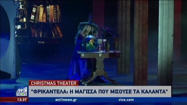 Η «Φρικαντέλα» του Ευγένιου Τριβιζά… επί σκηνής