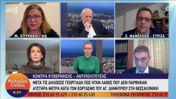 Σπυράκη - Φάμελλος στην εκπομπή «Καλημέρα Ελλάδα»