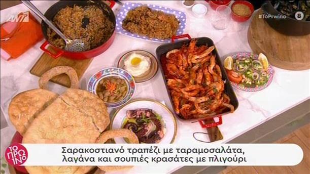 Σαρακοστιανό τραπέζι με ταραμοσαλάτα, λαγάνα και σουπιές κρασάτες με πλιγούρι