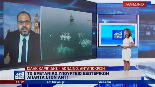 Το βρετανικό ΥΠΕΞ στον ΑΝΤ1 για τις τουρκικές προκλήσεις