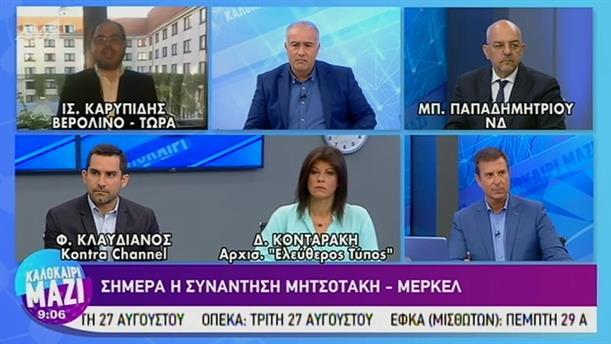 Συνάντηση Μητσοτάκη-Μέρκελ: τι θα συζητηθεί - ΚΑΛΟΚΑΙΡΙ ΜΑΖΙ – 29/08/2019