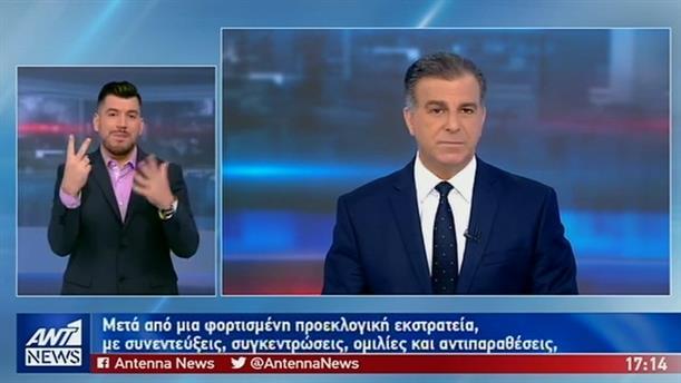 ANT1 NEWS 06-07-2019 ΣΤΗ ΝΟΗΜΑΤΙΚΗ