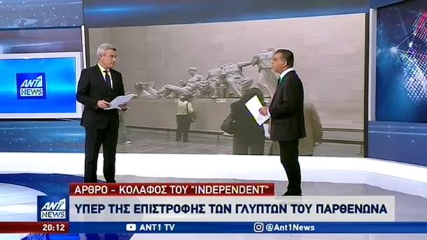 Independent: δώστε πίσω τα κλεμμένα Γλυπτά του Παρθενώνα