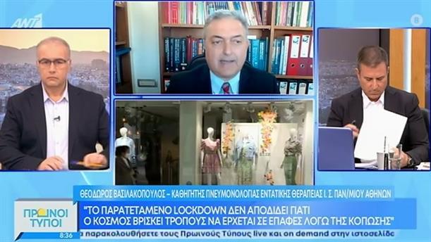 Θ. Βασιλάκοπουλος - καθηγητής πνευμονολογίας - ΠΡΩΙΝΟΙ ΤΥΠΟΙ - 03/04/2021