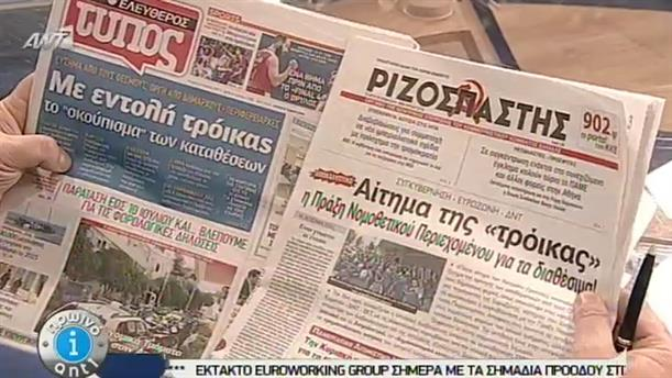 Εφημερίδες (22/04/2015)