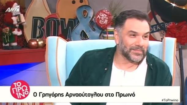 Γρηγόρης Αρναούτογλου