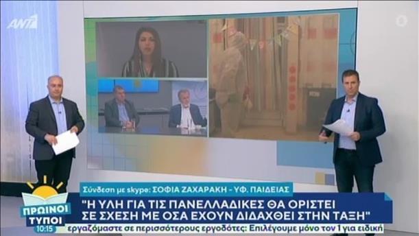 Σοφία Ζαχαράκη – ΠΡΩΙΝΟΙ ΤΥΠΟΙ - 04/04/2020