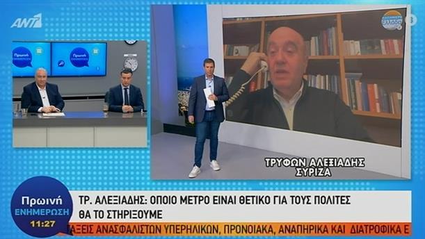Αλεξιάδης στον ΑΝΤ1: τα μέτρα δεν ανταποκρίνονται στις ανάγκες της κοινωνίας
