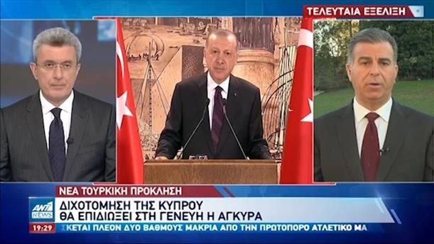 Ερντογάν: Διχοτόμηση της Κύπρου θα επιδιώξει στη Γενεύη η Τουρκία