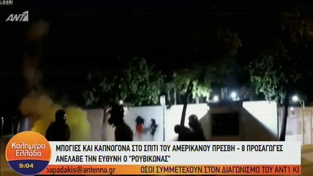 Ο Ρουβίκωνας ανέλαβε την ευθύνη για την επίθεση στο σπίτι του Αμερικανού πρέσβη