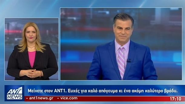 ANT1 NEWS 04-06-2019 ΣΤΗ ΝΟΗΜΑΤΙΚΗ