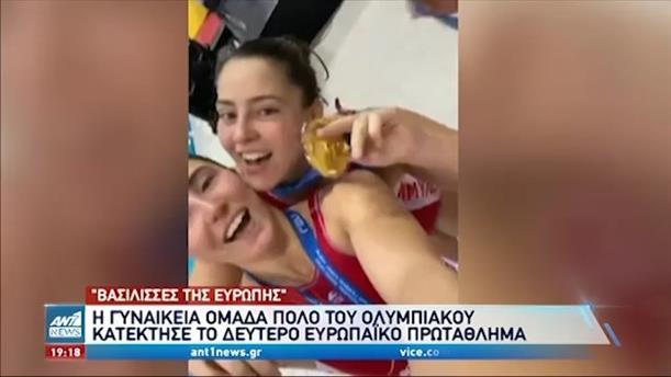 Πόλο: Βασίλισσες της Ευρώπης οι γυναίκες του Ολυμπιακού