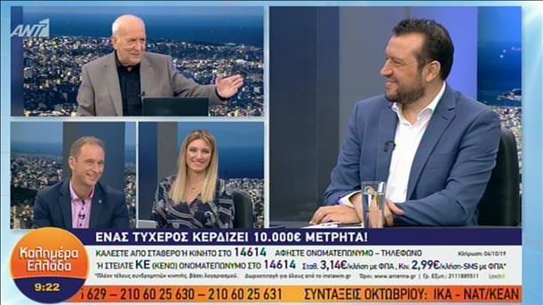 """Ο Νίκος Παππάς στην εκπομπή """"Καλημέρα Ελλάδα"""""""