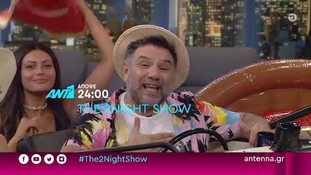 The 2night Show - Πέμπτη 02/07
