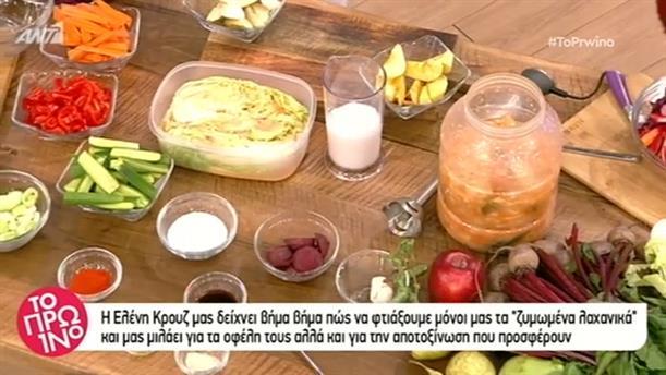 Ζυμωμένα λαχανικά και τα οφέλη τους – Το Πρωινό – 3/1/2019