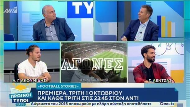 """""""Πρωινοί Τύποι"""" οι Λέντζας και Γιακουμίδης πριν τις """"Football Stories"""""""