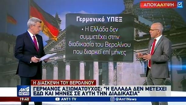 Διάσκεψη Βερολίνου: Γιατί δεν προσεκλήθη η Ελλάδα