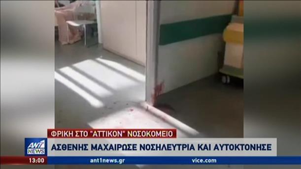 «Αττικόν»: ασθενής επιτέθηκε σε νοσηλεύτρια και αυτοκτόνησε