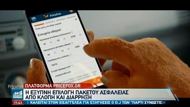 Pricefox.gr: πλατφόρμα για «έξυπνη» ασφάλεια αυτοκινήτου