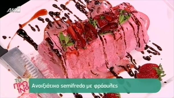 Ανοιξιάτικο semifredo με φράουλες