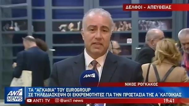 Τηλεδιάσκεψη Αθήνας – ΕΚΤ για την πρώτη κατοικία