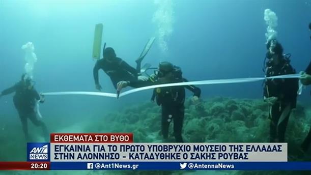 Αλόννησος: Εγκαίνια για το πρώτο υποβρύχιο μουσείο της Ελλάδας