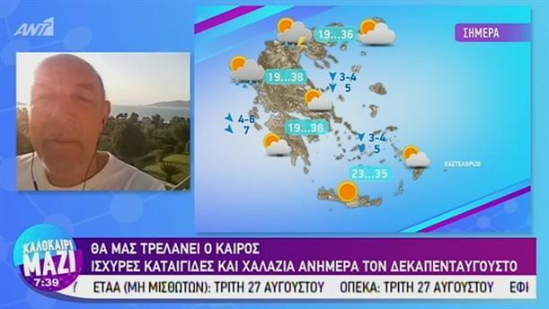 Καιρός - ΚΑΛΟΚΑΙΡΙ ΜΑΖΙ - 15/08/2019