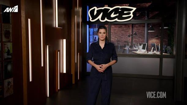 VICE – Επεισόδιο 27 – 8ος κύκλος