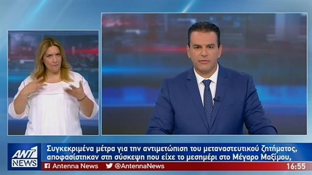 ANT1 NEWS 15-07-2019 ΣΤΗ ΝΟΗΜΑΤΙΚΗ