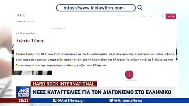Νέες καταγγελίες για τον διαγωνισμό στο Ελληνικό