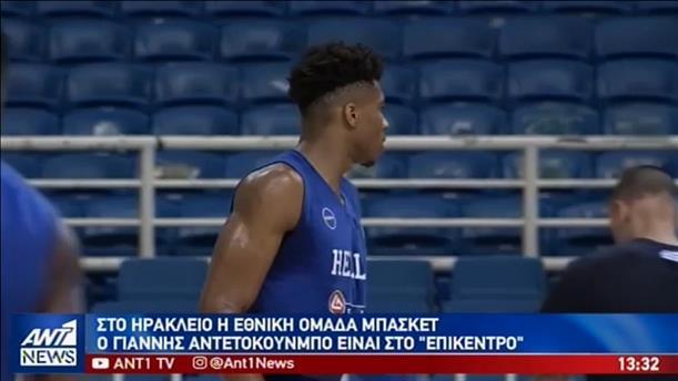Στο Ηράκλειο η Εθνική Μπάσκετ