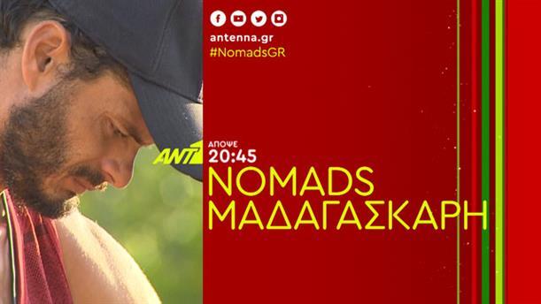 NOMADS Μαδαγασκάρη - Παρασκευή 14/12