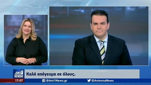 ANT1 NEWS 25-02-2020 ΣΤΗ ΝΟΗΜΑΤΙΚΗ