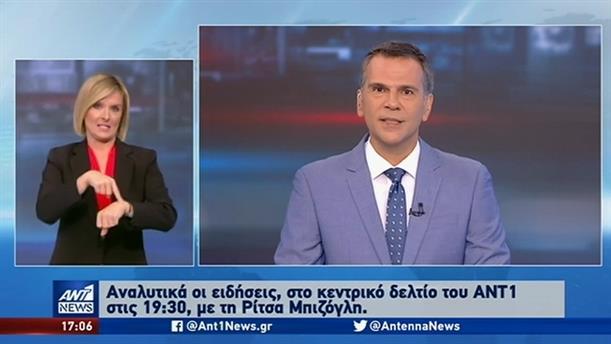 ANT1 NEWS 23-11-2019 ΣΤΗ ΝΟΗΜΑΤΙΚΗ